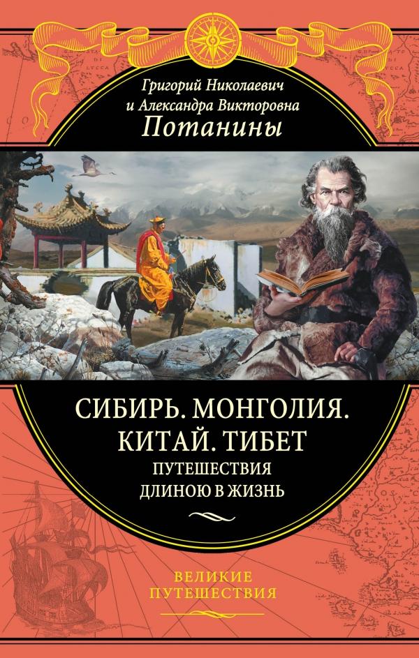 Потанин Г., Потанина А. Сибирь. Монголия. Китай. Тибет. Путешествия длиною в жизнь