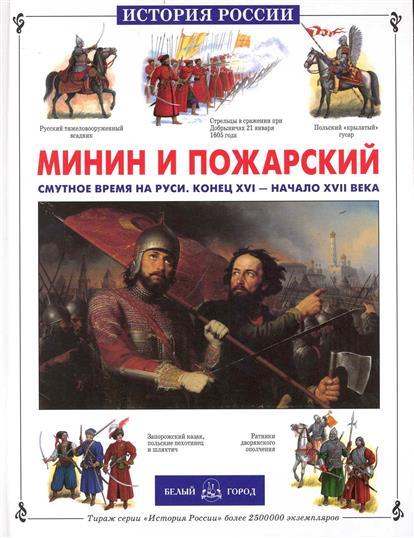 Истомин С. Минин и Пожарский артем истомин стражи арктиды