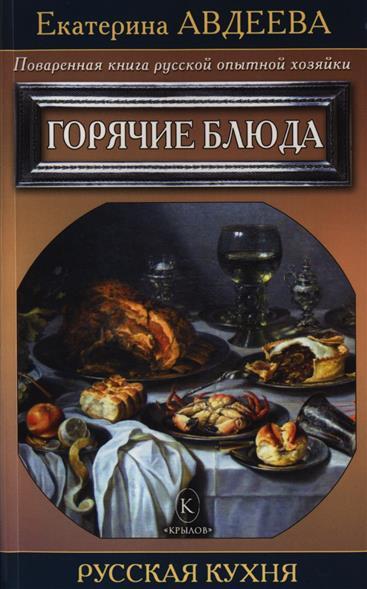 Авдеева Е. Поваренная книга русской опытной хозяйки. Горячие блюда