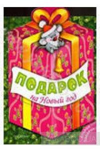 Иванова Н. Алиханова И. Подарок на Новый год корсакова е смирнова а подарок на новый год