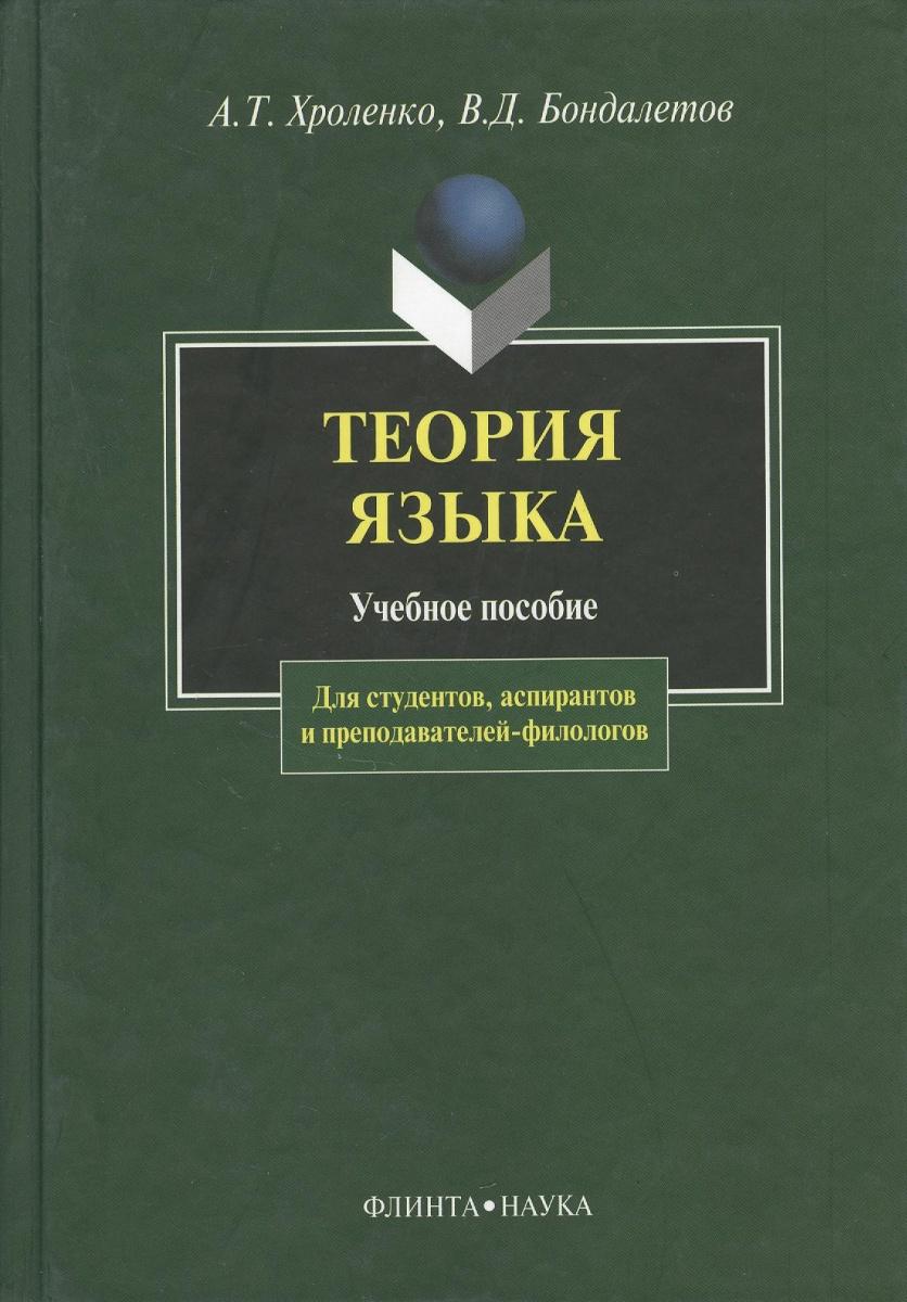 Хроленко А., Бондалетов В. Теория языка. Учебное пособие. Второе издание, исправленное и дополненное цена