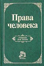Права человека Лукашев
