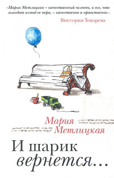 Метлицкая М. И шарик вернется… метлицкая м на круги своя