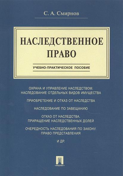 Наследственное право. Учебно-практическое пособие