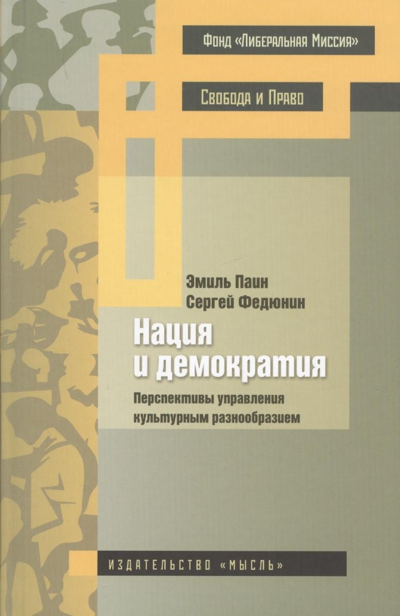 Паин Э., Федюнин С. Нация и демократия. Перспективы управления культурным разнообразием