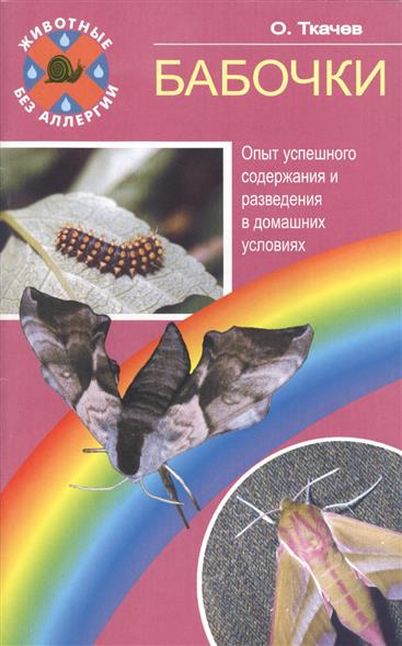 Бабочки. Опыт успешного содержания и разведения в домашних условиях
