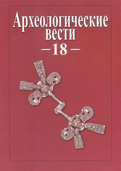 Археологические вести. Том 18 (2012)
