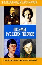 Поэмы русских поэтов