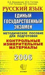 Русский язык 2006