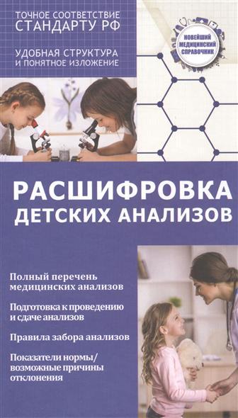Расшифровка детских анализов