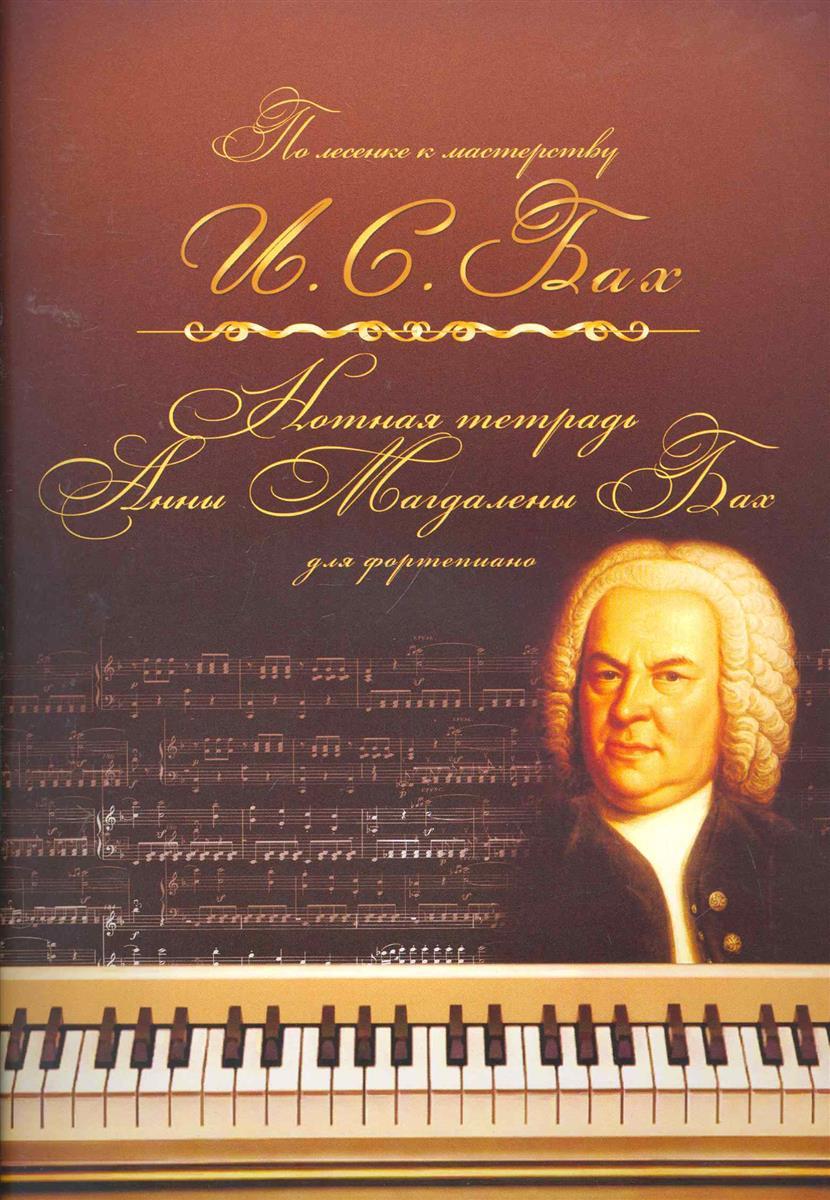 купить Бах И. Нотная тетрадь Анны Магдалены Бах Для фортепиано по цене 466 рублей