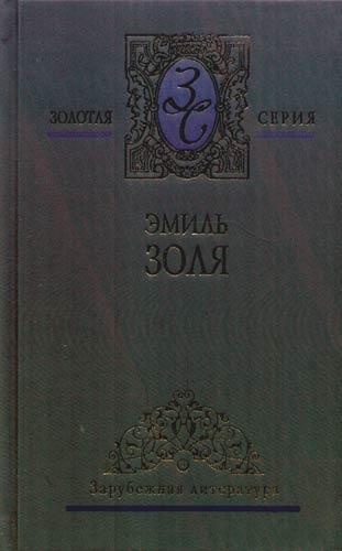 Золя Собр. сочинений т.4 / 5тт