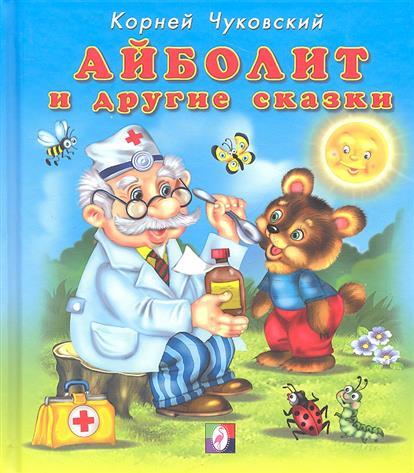 Чуковский К.: Айболит и другие сказки. Стихи