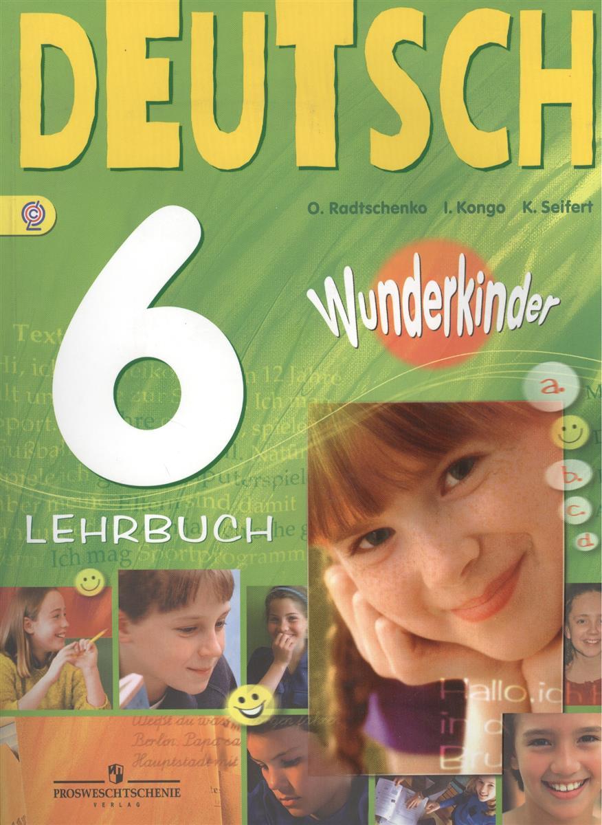 Deutsch. Немецкий язык. 6 класс. Учебник для общеобразовательных учреждений