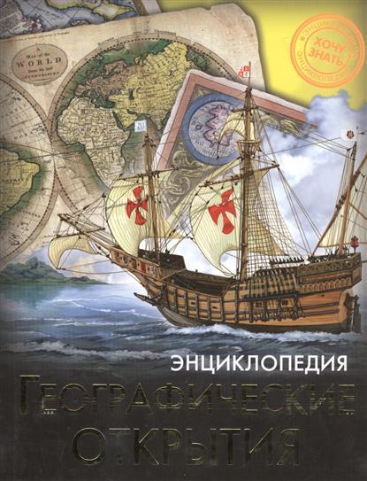 Богуславская Д. Географические открытия махаон детская энциклопедия географические открытия