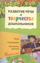 Развитие речи и творчества дошкольников. Игры, упражнения, конспекты занятий. Третье издание, исправленное