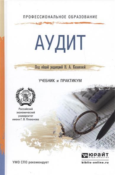 Аудит. Учебник и практикум для СПО