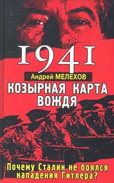 Мелехов А. 1941: козырная карта вождя. Почему Сталин не боялся нападения Гитлера? сталин биография вождя