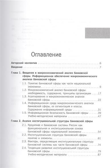 учебник макроэкономический анализ банковской сферы