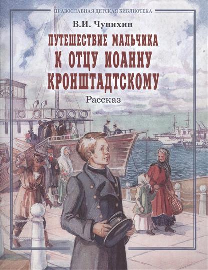 Путешествие мальчика к отцу Иоанну Кронштадскому. Рассказ