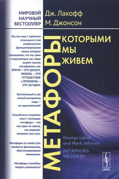 Лакофф Дж., Джонсон М. Метафоры, которыми мы живем аткинсон м путь к изменению трансформационные метафоры