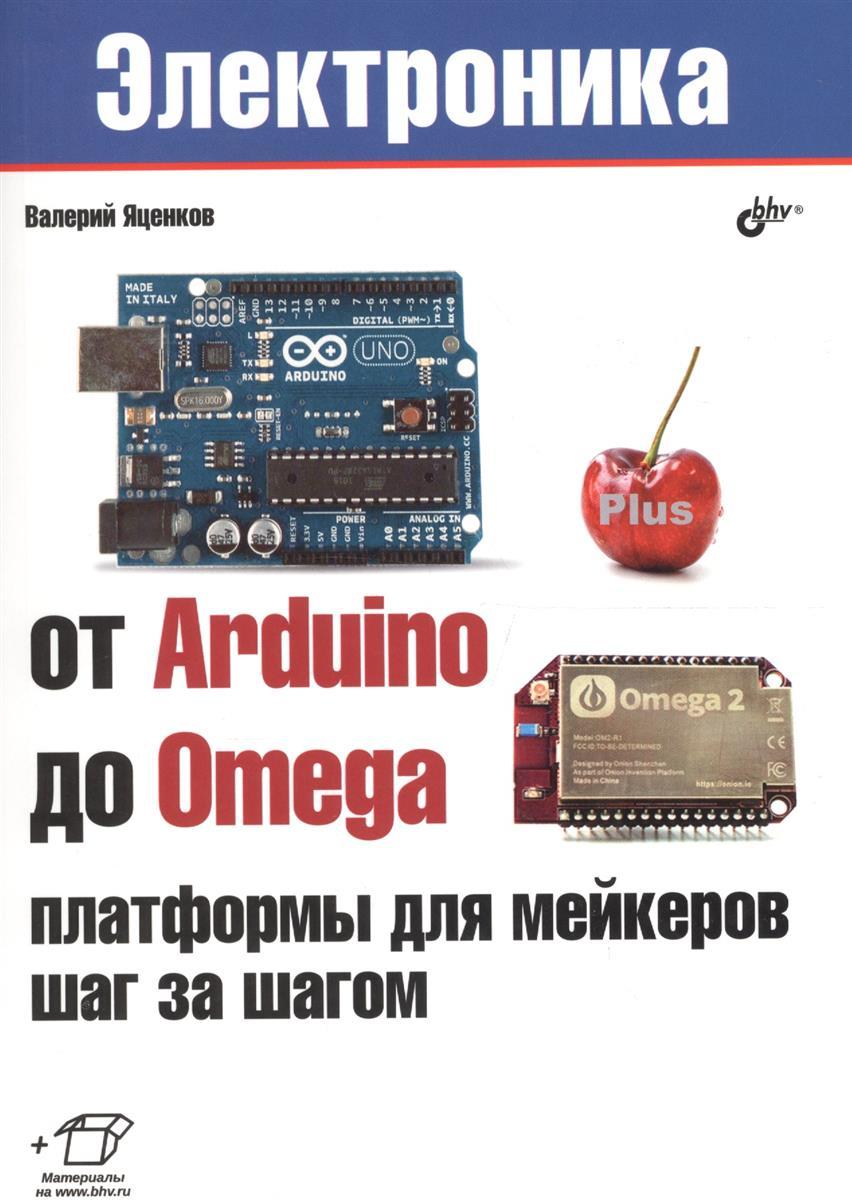 Яценков В. От Arduino до Omega: платформы для мейкеров шаг за шагом