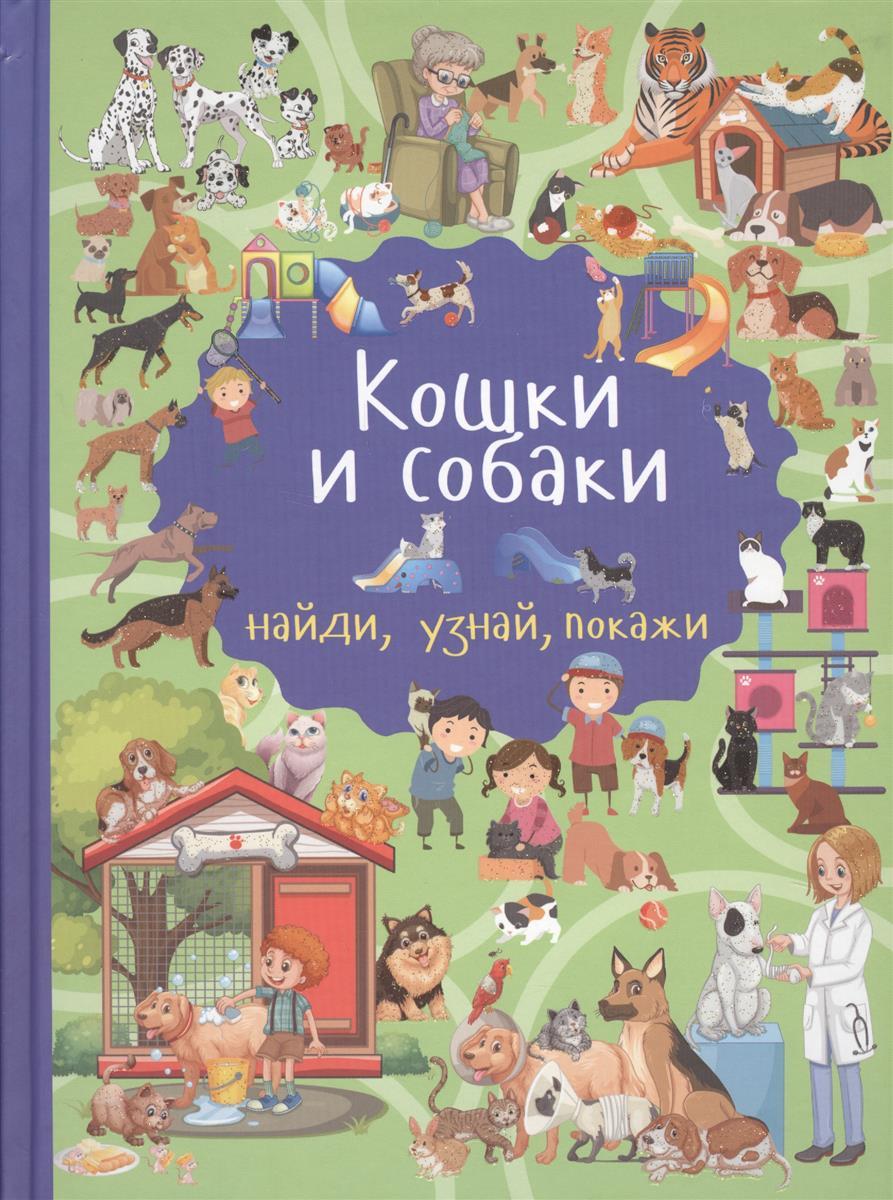 Дорошенко Ю. Кошки и собаки дорошенко ю кошки и собаки