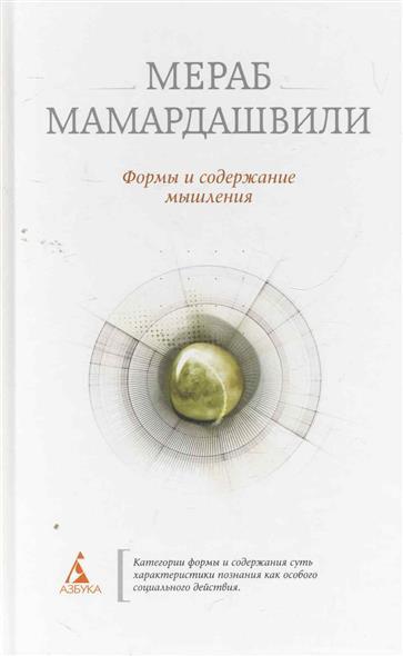 Мамардашвили М. Формы и содержание мышления мамардашвили м беседы о мышлении cd