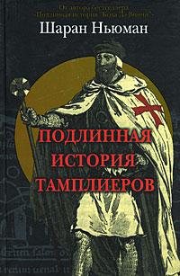 Ньюман Ш. Подлинная история тамплиеров