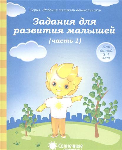 Задания для развития малышей. Часть 1. Тетрадь для рисования. Для детей 3-4 лет