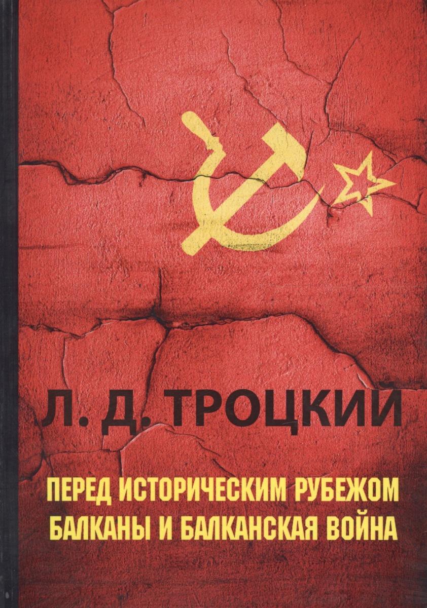 Троцкий Л. Перед историческим рубежом. Балканы и балканская война