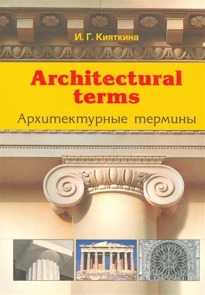 Архитектурные термины / Architectural terms