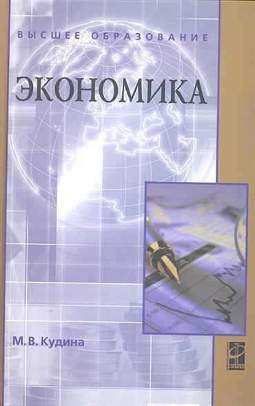 Кудина М. Экономика Учебник кудина м теория стоимости компании