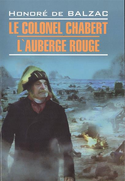Balzac H. Le Colonel Chabert. Lauberge Rouge