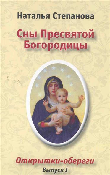 Степанова Н. Сны Пресвятой Богородицы Открытки-обереги. Вып.1