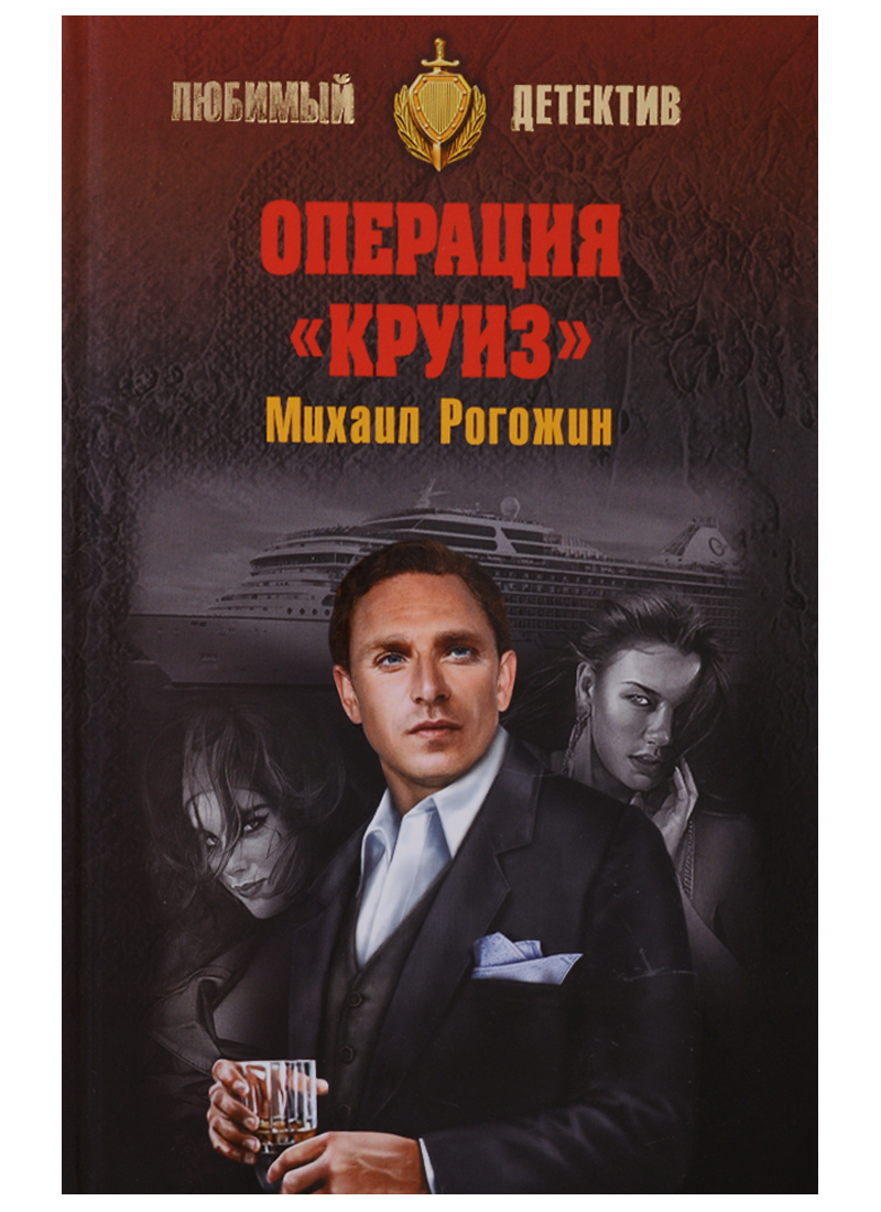 Рогожин М. Операция Круиз русский круиз