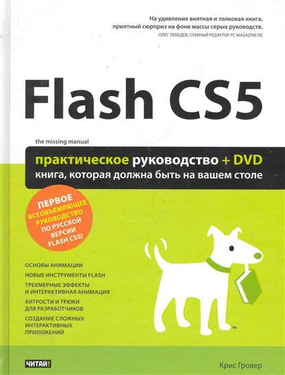 Flash CS5 Практическое руководство