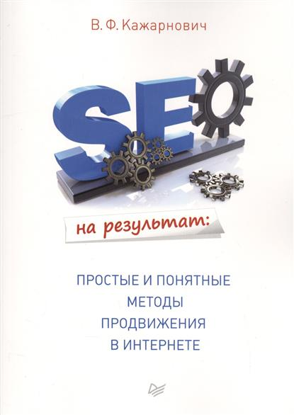 SEO на результат: простые и понятные методы продвижения в интернете