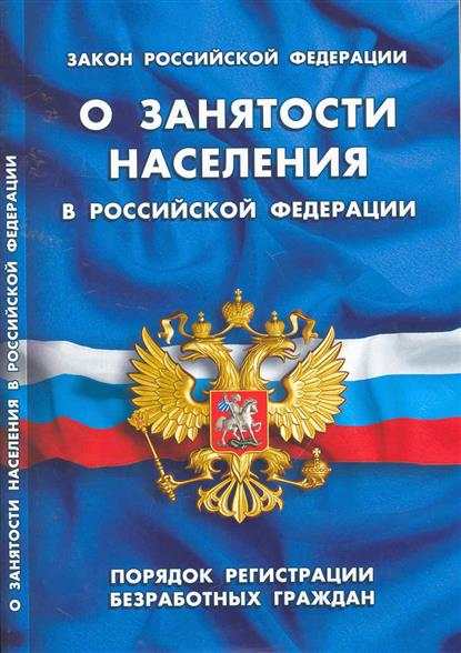Закон РФ О занятости населения в РФ