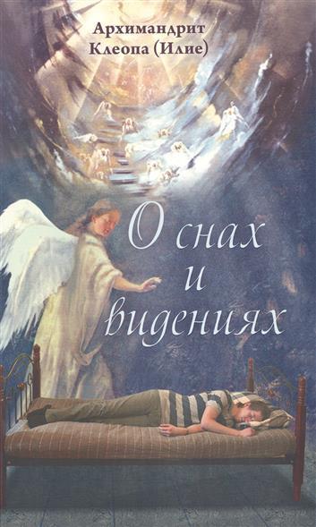 О снах и видениях. 2-е изд, Илие К.