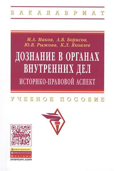 Дознание в органах внутренних дел: историко-правовой аспект. Учебное пособие