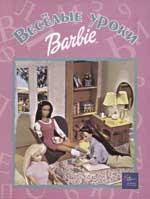 Веселые уроки Барби 6