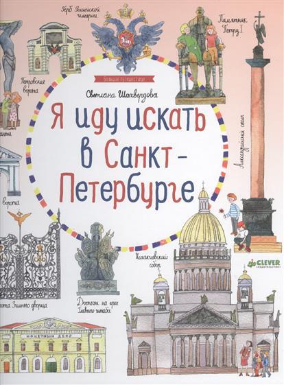 Шахвердова С. Я иду искать в Санкт-Петербурге samsonite чемодан 4 х колесный pro dlx 5