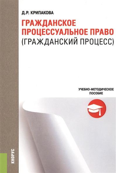 Гражданское процессуальное право (гражданский процесс). Учебно-методическое пособие