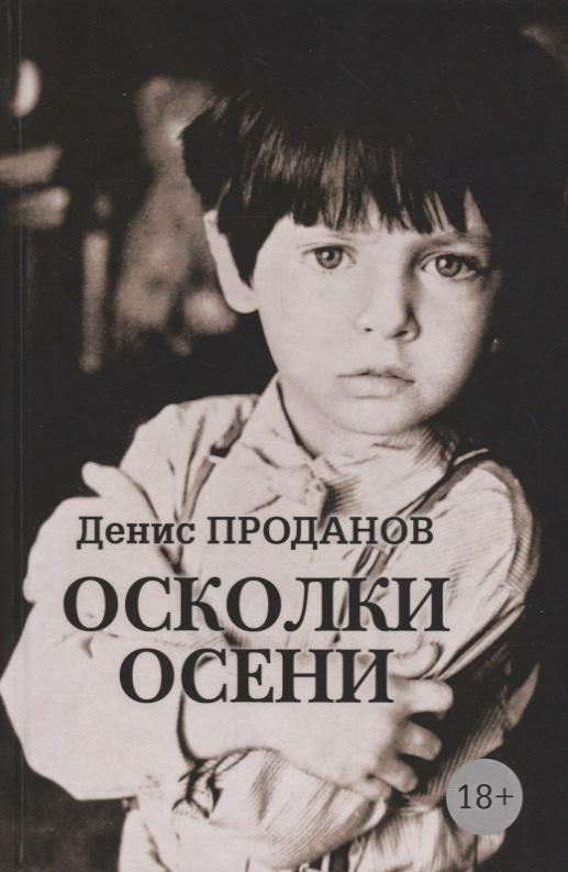 Проданов Д. Осколки осени