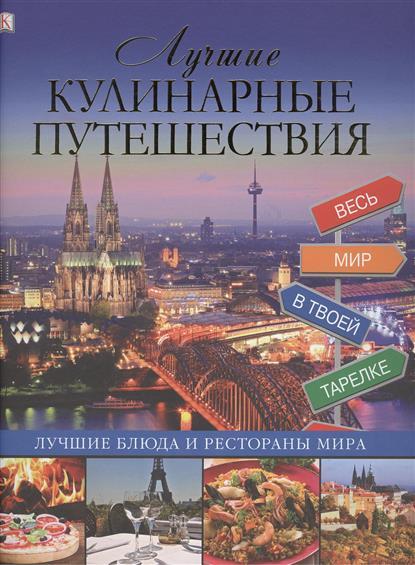 Спирина Е. (пер.) Лучшие кулинарные путешествия