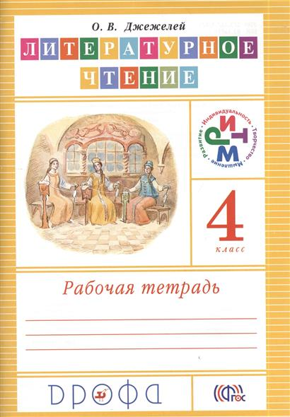 Джежелей О. Литературное чтение. 4 класс. Рабочая тетрадь