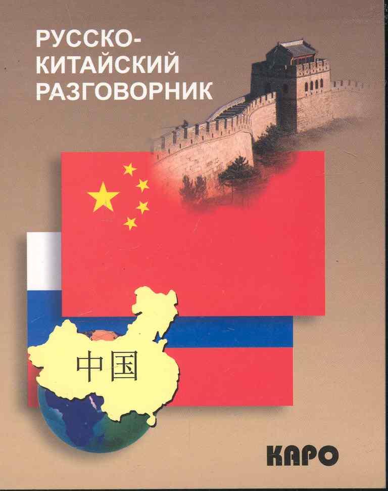 Шеньшина М. (сост). Русско-китайский разговорник