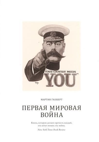Гилберт М. Первая мировая война