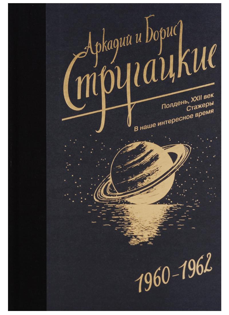 Стругацкий А., Стругацкий Б. Собрание сочинений 1960-1962. Том 2